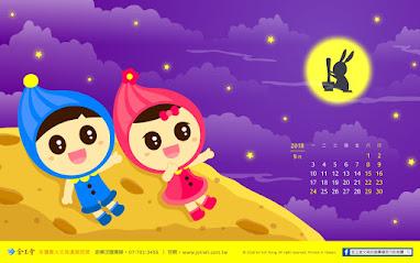9月中秋節桌曆