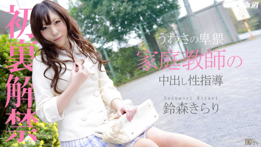 1Pondo 030714_767 - Original Drama Collection Kirari Suzuki