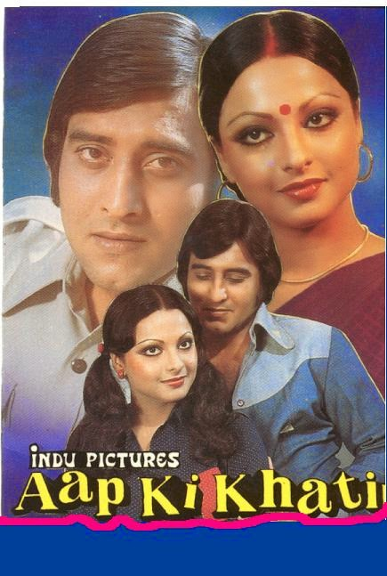 Aap Ki Khatir Full Movie