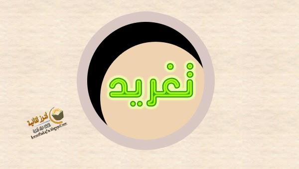 معنى اسم تغريد في اللغة العربية