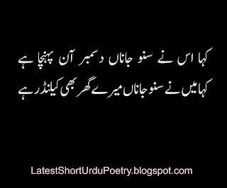 December Urdu Poetry, December Poetry, December Shayari, Funny Urdu Poetry