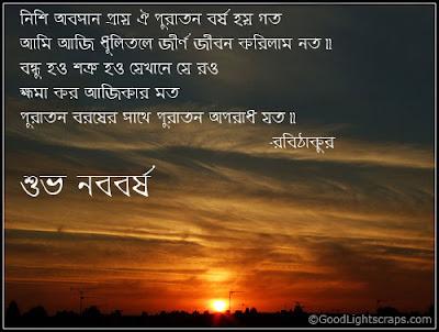 bengali-new-year-2012