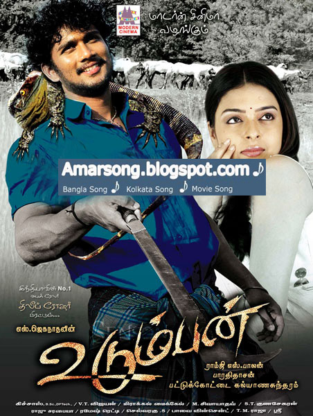 Udumban (2012) Tamil Movie Mp3 Song Free Download