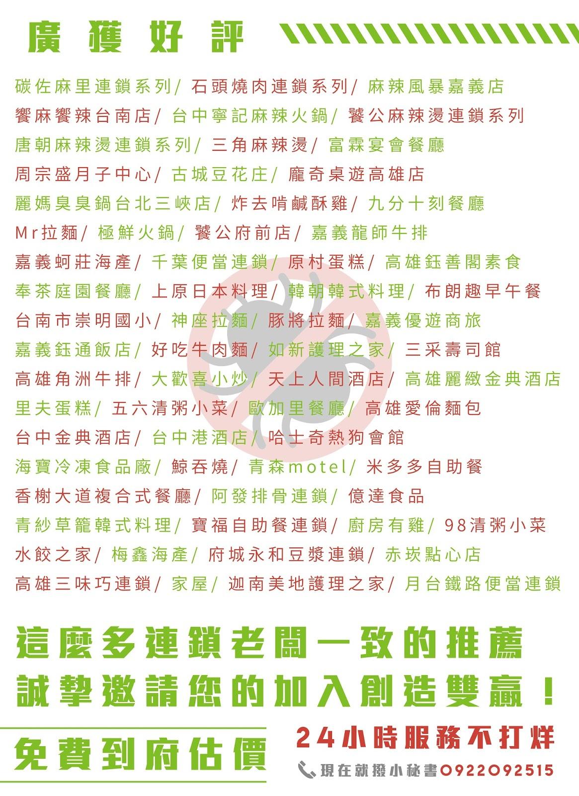 台南除蟲公司