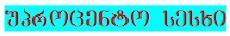 უპროცენტო სესხი