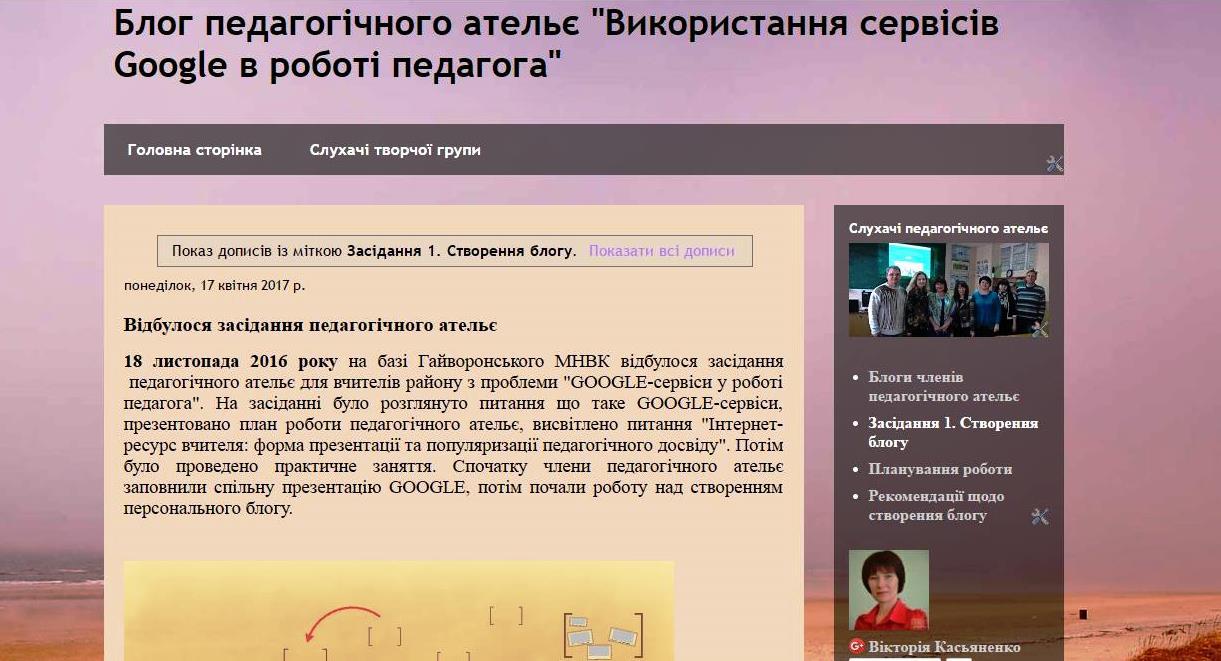"""Блог педагогічного ательє """"Використання сервісів Google у роботі вчителя"""""""