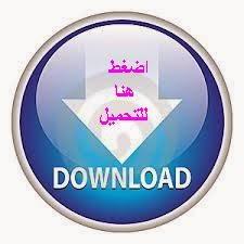 http://www.maghrawi.net/?taraf=Downloads&d_op=getit&lid=104