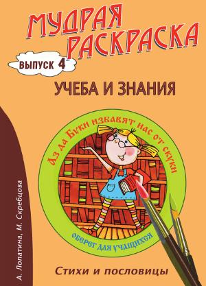 Лопатина А., Скребцова М. Учеба и знания