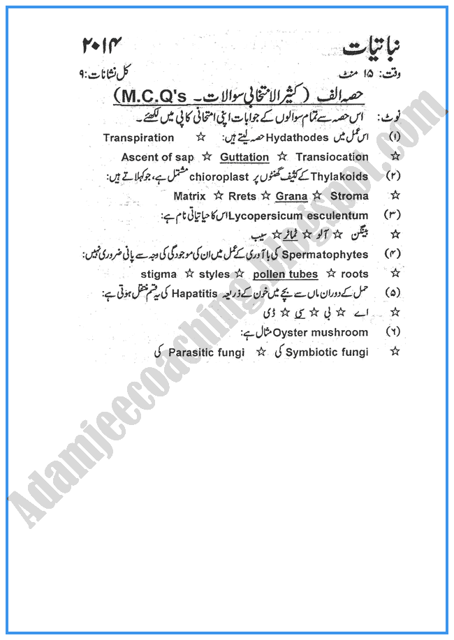 Botany-urdu-2014-past-year-paper-class-xi