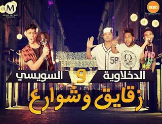 كلمات مهرجان زقايق وشوارع غناء الدخلاوية والسويسي