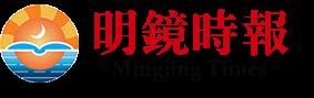 明鏡時報  mingjingtimes