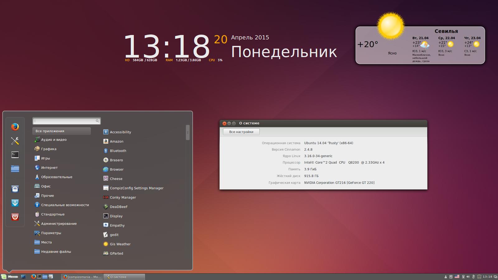 Установка Ubuntu Linux: инструкция для пользователя Windows 42
