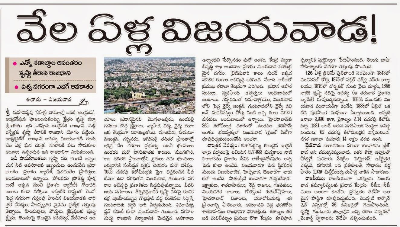 Vijayawada Eenadu Newspaper Today S Local Edition 2019-20 ...