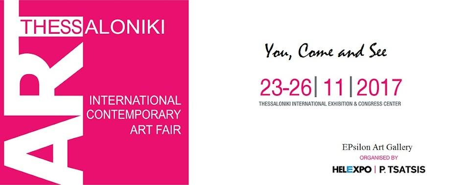 2η Διεθνή Έκθεση Τέχνης, Θεσσαλονίκη 2017