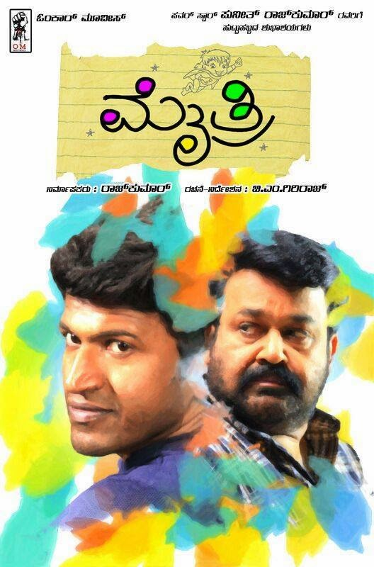 Powerstar Puneeth and Malayalam Super star Mohanlal together in Kannada movie Maitri exclusive poster
