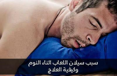 اسباب سيلان اللعاب من الفم اثناء النوم وكيفية علاجه و التخلص منه نهائيا
