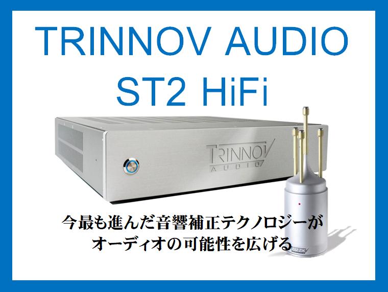 TRINNOV AUDIO 『ST2 HiFi』 今最も進んだ音場補正テクノロジーが、オーディオの可能性を広げる