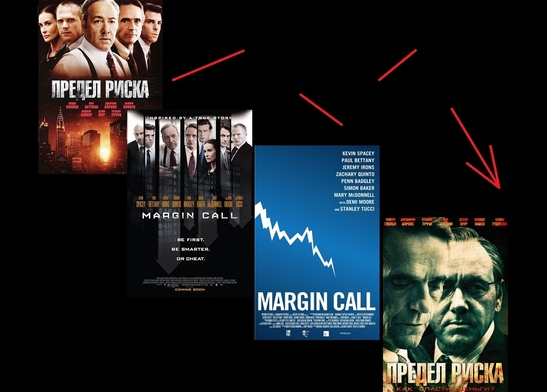 фильм про финансовый кризис