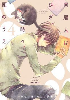 Doukyonin wa Hiza, Tokidoki, Atama no Ue. Manga