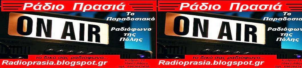 Ράδιο Πρασιά-Το Παραδοσιακό ραδιόφωνο της πόλης