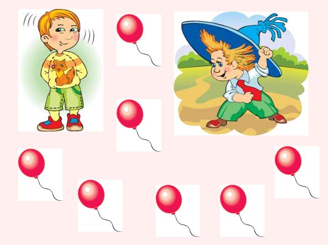початкові класи: Малюнок хлопчик та повітряні кульки