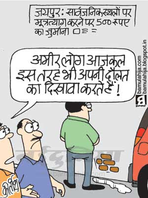 cartoon, hindi cartoon, daily Humor, humor fun, jokes