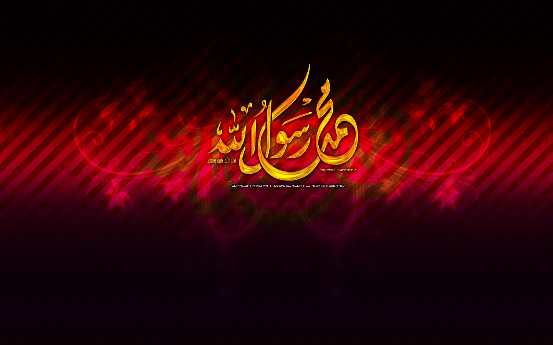 http://1.bp.blogspot.com/-b4OLZHxOi-4/Tu8MqT0E8GI/AAAAAAAAAD0/rtFAFNy0eZk/s1600/free-prophet-muhammad-islamic-wallpaper-2011-2012-HD-1440x900.jpg