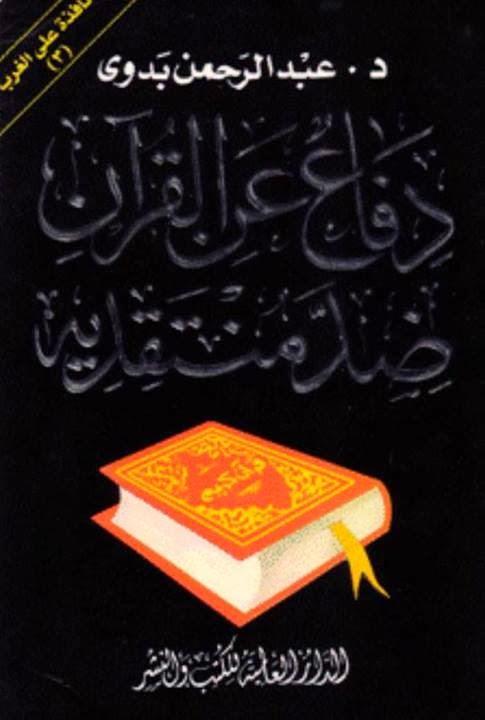 دفاع عن القرآن ضد منتقديه - عبد الرحمن بدوي