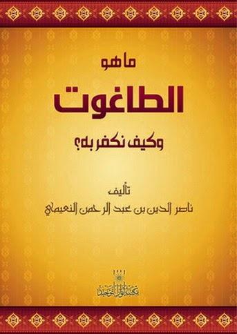 ماهو الطاغوت وكيف نكفر به؟ - ناصر الدين النعيمي pdf