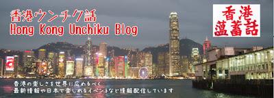 香港ウンチク話