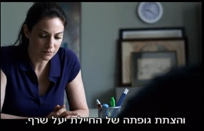 """""""המיוחדת"""", פרק 10, אתר רשת"""