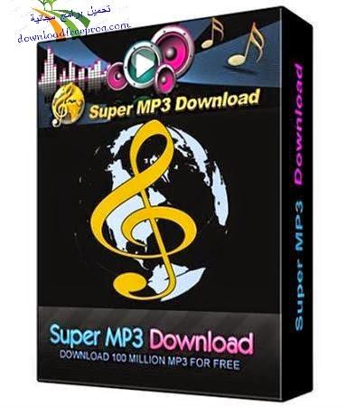 تحميل برنامج Super Mp3 Download 5.4.1.6