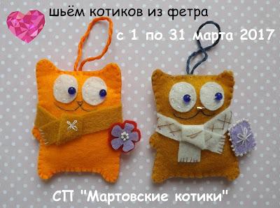 """СП """"Шьем котиков из фетра"""""""
