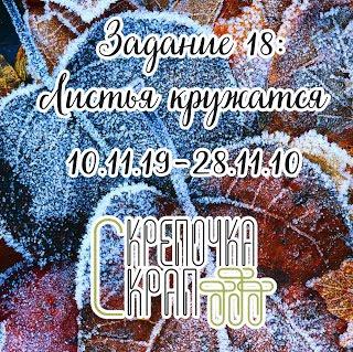 Листья кружатся 28/11