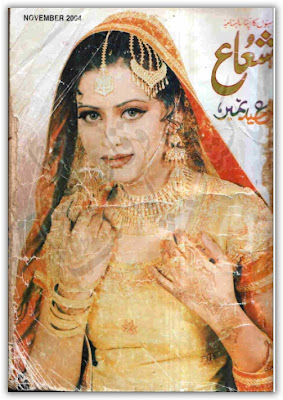Free download read online Pakistani monthly Urdu digest/ magazine
