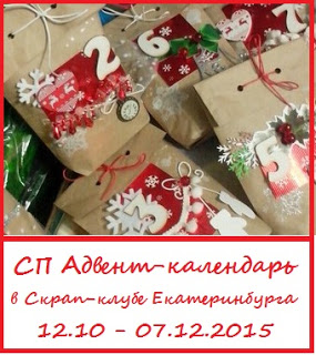 http://scrapclubekb.blogspot.ru/2015/11/blog-post_30.html