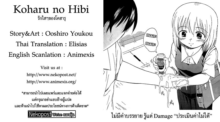 อ่านการ์ตูน Koharu no Hibi 7 ภาพที่ 29