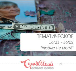 """+++ Тематическое задание """"Люблю не могу!"""" до 16/02"""
