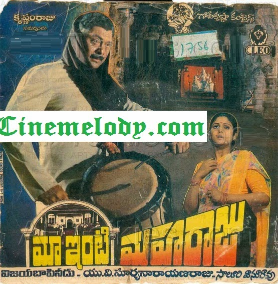 Maa Inti Maharaaju Telugu Mp3 Songs Free  Download  1988