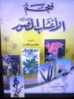 كتاب الماء pdf