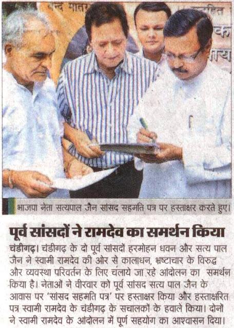 भाजपा नेता सत्य पाल जैन सहमति पत्र पर हस्ताक्षर करते हुए