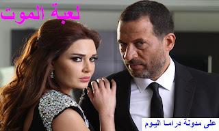 صور ماجد المصرى من مسلسل لعبة الموت صور لسرين عبد النور فى مسلسل لعية الموت
