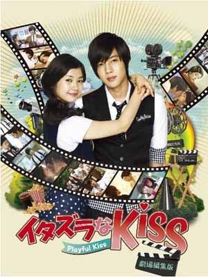 Thơ Ngây - Playful Kiss (2010)