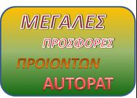 ΠΡΟΣΦΟΡΕΣ AUTOPAT