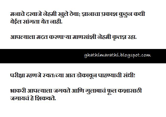 marathi suvichar4