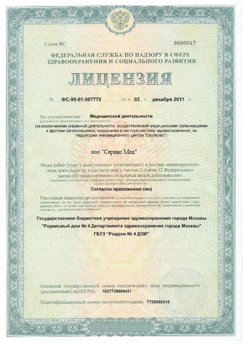 Оформить больничный лист официально в Москве Пресненский