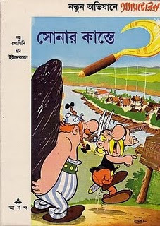 Sonar Kaste Bangla Comic