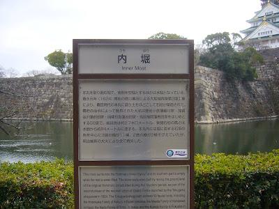 大阪城公園散歩 内堀
