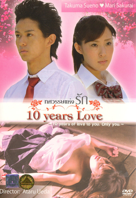 10 Years Love 2008 - Phim Cap 3 Á Châu 18+ || 10 Years Love