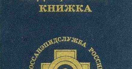 Медицинская книжка Орехово-Борисово Южное клинический анализ крови что указывает на онуологию в организме